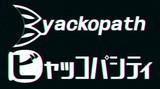 びゃッこパスとビャッコパシティのロゴ