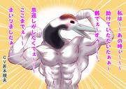 日本筋肉昔話『鶴の恩返し』