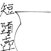 52日目 壺
