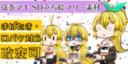 【CeVIOフリー素材リンク】マキさんの自作SD立ち絵【まばたき・口パク対応】