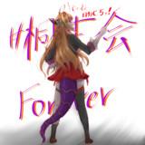 #桐生会FOREVER