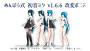 MMDモデル配布【めんぼう式 初音ミク v1.6.6 改変 ポニテ】