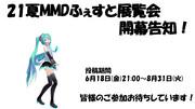 【21夏MMDふぇすと展覧会】開幕!