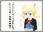 「きんいろモザイクThank you!!」 ムビチケカード第2弾販売開始