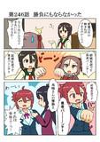 ゆゆゆい漫画246話
