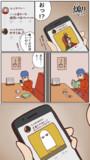 【漫画】煽り