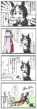 ウマ娘にされてしまったトレーナーの漫画。