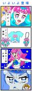 いよいよ登場【トロピカル〜ジュ!プリキュア】