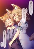 ショタ子狐を誘惑する菅牧典