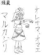 芳香ちゃん 線画だぉ
