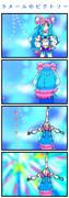 ラメールのビクトリー【トロピカル〜ジュ!プリキュア】