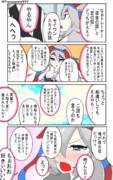 何かがおかしいウマ娘シリーズ(タマモクロス編)