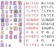 稲●淳二氏の赤い文字の研究