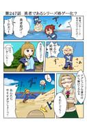 ゆゆゆい漫画247話