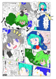 【全公開】ふとじこ合同【東方】