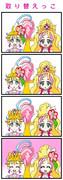 キュアサマーとキュアフローラの髪飾りを取り替えっこ【トロピカル〜ジュ!プリキュア】