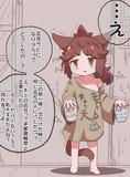 猫山さん10