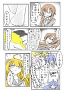 嘆きの霧譚 ~きりたんキラキラ金曜日~ (p.15)