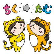 ちくたむ結成4周年おめでとう☆5年目もとらーい!