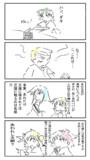 なめ七vs毘沙丸