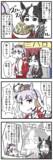 ウマ娘にされてしまったトレーナーの漫画②