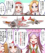 隼鷹さんの特売艦載機⁉