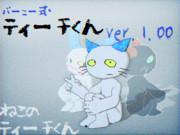 【MMDティーチくん】ティーチくんv1.00【モデル配布】