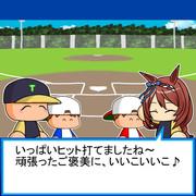 子供に野球を教えるスーパークリーク