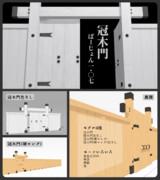 【モデル配布】冠木門ver1.07(4種)