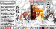【LIVE配信】歴代は地ならしだぁ!なトロプリ感想 18&今日のプリメイドEX