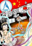 中国航天·飞天梦