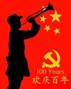 热烈庆祝伟大的中国共产党成立一百周年!