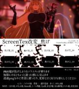 ScreenTex改変_焦げ