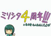 ミリシタGIFアニメ『ミリシタ4周年!!!』