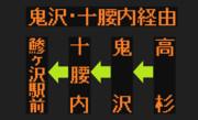 【2021.4.1より経路変更】弘前~鯵ヶ沢線のLED方向幕(弘南バス)