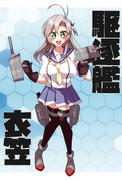 駆逐艦衣笠さん