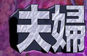 【MAD】スーパーカブ 動画用素材集(12)
