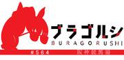 ブラゴルシ #564 阪神競馬場