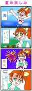 夏の楽しみ【トロピカル〜ジュ!プリキュア】
