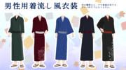 男性用着流し風衣装