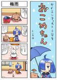 おこめちゃん 梅雨
