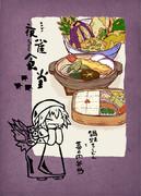夜雀食堂~鍋焼きうどんと幕の内弁当~【名華祭新刊】