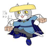 現場猫(近江商人)