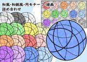 和風・和紙風・円モチーフ・線画 詰め合わせ