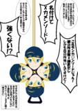 X仮面ソード