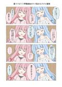 暑さでばてた琴葉姉妹がただ駄弁るだけの漫画