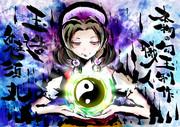 玉造 魅須丸