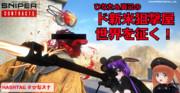 【ゲーム実況】ひなた&真己のド新米狙撃屋世界を征く!【グ■注意】