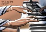 Vol.338 ピアノは良い文明