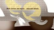 「珈琲と音楽と」※透過効果・おむ09335